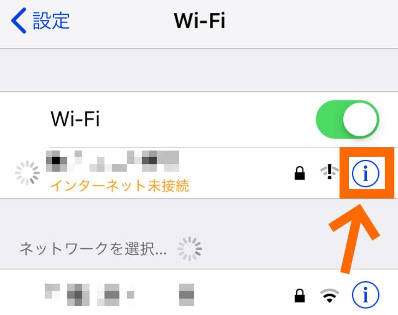 インターネット 未 接続