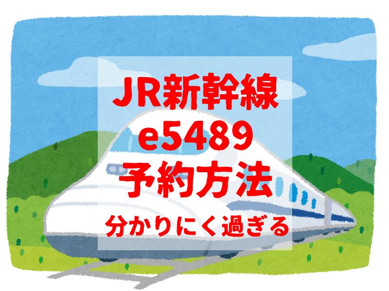 【e5489】JR新幹線の予約の仕方がややこしすぎて辛い【往復乗車 ...