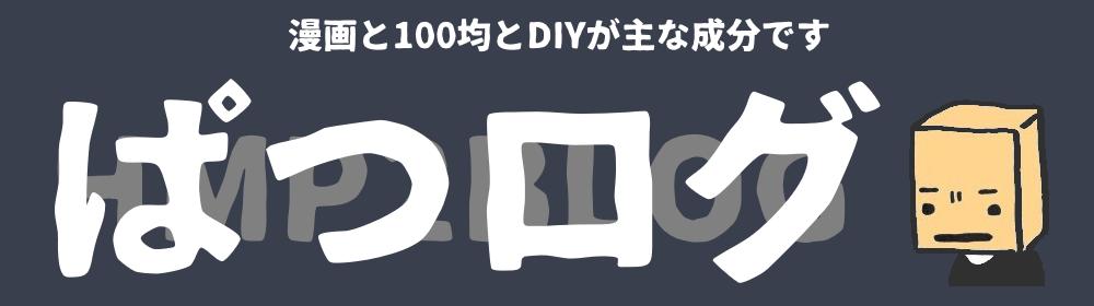ぱつログ(HMP2BLOG)